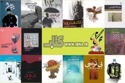 معرفی 15 کاندید نهایی جایزه مهرگان ادب در یک قاب