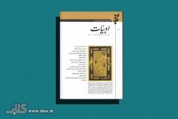 شماره جدید فصلنامه نقد کتاب ادبیات منتشر شد