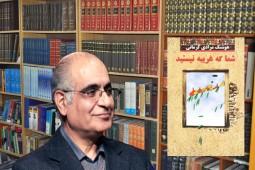مرادی کرمانی: مطالعه رمان «شما که غریبه نیستید» را به همگان پیشنهاد میکنم