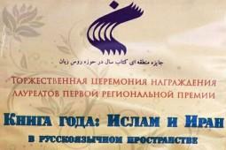 در اختتامیه نخستین جایزه منطقهای کتاب سال ایران در مسکو برگزیدگان دو بخش ایران و اسلام معرفی شدند