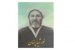 «خورشید پنهان» آماده انتشار شد/ نگاهی به زندگی، مشی سیاسی و مبارزاتی آیتالله شهیدی