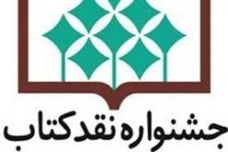 نامزدهای گروه اخلاق و زبان و ادبیات عرب جشنواره نقد کتاب معرفی شدند