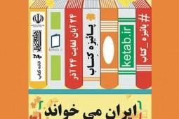 نویسندگان و مترجمان پُرفروش طرح «پاییزه کتاب» معرفی شدند