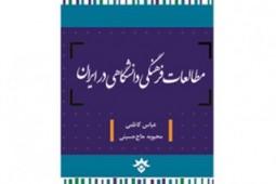 کتاب «مطالعات فرهنگی دانشگاهی در ایران» روی میز منتقدان