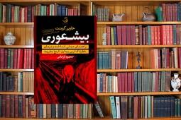 جابر انصاری: آدینه را با «بیشعوری» بگذرانید/ کتابی که زمینهساز فهم ریشه بسیاری از اشتباهات شد