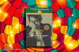 تاثیرگذارترین ترانههای باب دیلن ترجمه شد