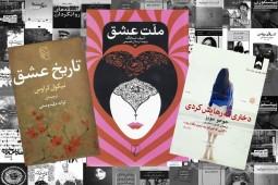 «تاریخ عشق» با ترجمه ترانه عیدوستی پرفروش شد / ادامه استقبال از «ملت عشق» در بازار کتاب تهران