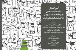 دومین نشست جایگاه اقتصاد مقاومتی در گفتمان فرهنگی ایران برگزار میشود