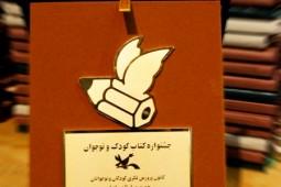 اعلام نامزدهای دو بخش «داستان ترجمه» و «دینی» جشنواره کتاب کودک