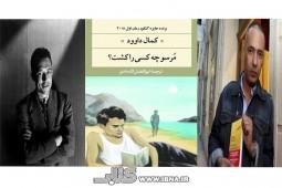«مُرسو چه کسی را کشت؟» وارد بازار نشر شد / علاقهمندان آلبر کامو اثر کمال داوود را بخوانند