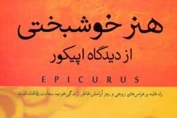 آموزههای اپیکور، فیلسوف دوران باستان در «هنر خوشبختی از دیدگاه اپیکور»