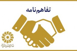 تفاهمنامه همکاری نهاد با مرکز مطالعات سیاستگذاری عمومی دانشگاه تهران امضا شد