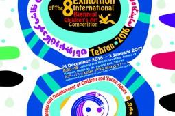 کتاب هشتمین مسابقه بینالمللی نقاشی کودکان و نوجوانان تهران منتشر شد