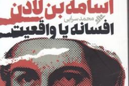 روایتی از زندگی و مرگ بنیانگذار القاعده در کتاب «اسامه بن لادن، افسانه یا واقعیت»
