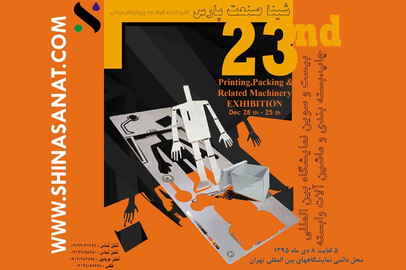 Tehran hosting 23rd Int'l Exhibition of Printing, Packaging