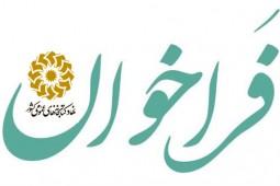 فراخوان طرح تدوین کلان استاندارد ملی کتابخانههای عمومی ایران منتشر شد