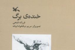 «خنده برگ» در بازار زمستانی کتاب