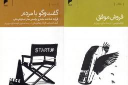 دنیای اقتصاد دو کتاب جدید روانه بازار نشر کرد