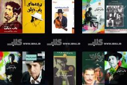 ایبنا از ترجمه ترانههای باب دیلن در ایران گزارش میدهد