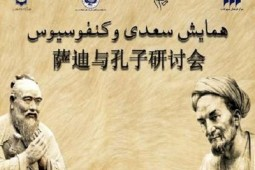 Conference on Sa'di and Confucius due in China