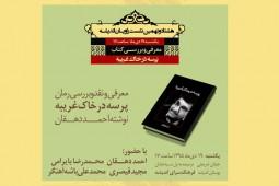 «پرسه در خاک غریبه» احمد دهقان بررسی میشود