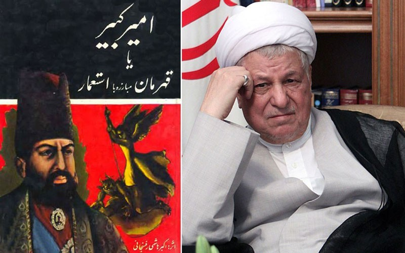 Image result for کتاب امیر کبیر یا قهرمان مبارزه با استعمار
