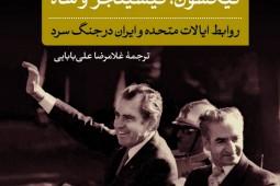 شراکت «نیکسون، کیسینجر و شاه» کتاب شد
