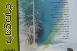 یادداشت طعنهآمیز  نصرالله کسرائیان  درباره تعطیلی کتابفروشیاش