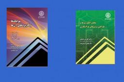 موسسه انتشارات علمی صنعتی شریف دو کتاب جدید منتشر کرد