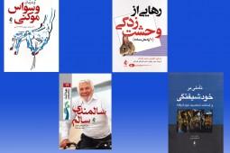 کتابهایی درباره سالمندی سالم، وحشتزدگی و خودشیفتگی منتشر شد