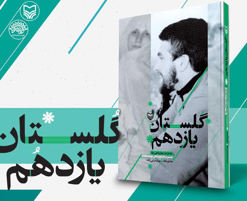 رونمایی از خاطرات همسر شهید چیتسازیان در حوزه هنری