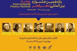 گردهمایی دبیران ادوار گذشته شعر فجر در افتتاحیه دوره یازدهم