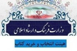 شرایط خرید کتابهای گویا  توسط وزارت فرهنگ و ارشاد اسلامی اعلام شد