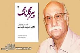 کتاب «پیرِ گلرنگ»؛ یادنامه دکتر رشید عیوضی منتشر شد