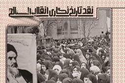 نقد تاریخنگاری انقلاب اسلامی در جهاد دانشگاهی