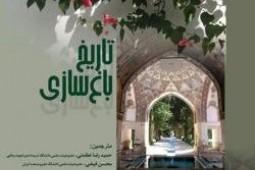 «تاریخ باغسازی» تام ترنر به ایران رسید
