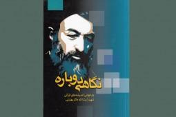 بازخوانی اندیشههای قرآنی شهید بهشتی در یک کتاب