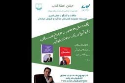 جشن امضای مجموعه کتابهای مذاکره و فروش حرفهای برگزار میشود