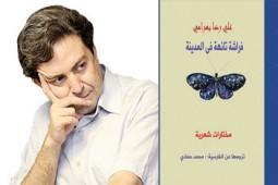 شعرهای علیرضا بهرامی به عربی ترجمه شد
