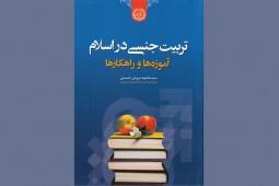 آموزهها و راهکارهای تربیت جنسی در اسلام در کتابی بررسی شد
