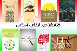 روایت مولفان و محققان دیروز و امروز از بهمن 1357