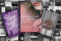 ایبنا از ده کتاب پرفروش ادبیات در هفته دوم بهمنماه گزارش میدهد
