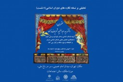 «تحلیلی بر نسخهنگارههای دوران اسلامی» برگزار میشود