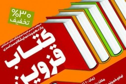 تجلیل از خادمان نشر قزوین در یازدهمین نمایشگاه کتاب این استان