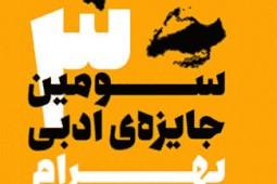 داستانهای برگزیده بخش جنبی جایزه بهرام صادقی معرفی شدند