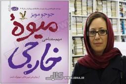 ترجمه اثری دیگر از جوجو مویز در ایران منتشر شد