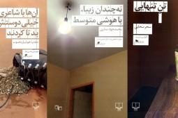 سه اثر داستانی تازه از نویسندگان جوان ایران در بازار کتاب