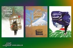 سه رمان ایرانی تازه منتشر شد