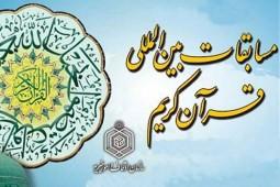 ضرورت مشارکت همهجانبه دستگاهها در برگزاری مسابقات بینالمللی قرآن