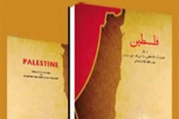 ویرایش جدید «فلسطین» رونمایی میشود